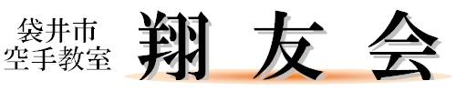 袋井市 空手教室 翔友会(全国空手道連盟)